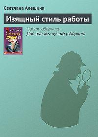 Светлана Алешина -Изящный стиль работы
