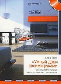Елена Владимировна Тесля -«Умный дом» своими руками. Строим интеллектуальную цифровую систему в своей квартире