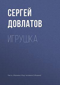 Сергей Довлатов -Игрушка