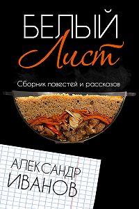 Александр Иванов -Белый лист (сборник)