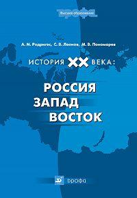 Сергей Викторович Леонов -История XX века: Россия – Запад – Восток