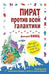 Дмитрий Емец - Пират против всей галактики
