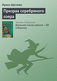 Ирина Щеглова -Призрак серебряного озера