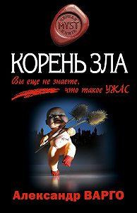 Александр Варго -Корень зла