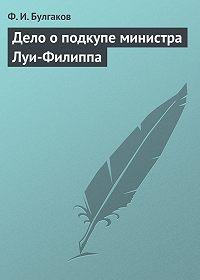 Федор Булгаков - Дело о подкупе министра Луи-Филиппа