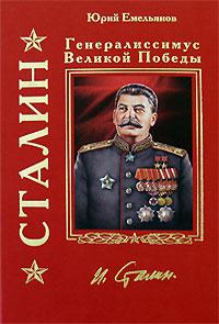 Юрий Емельянов -Сталин. Генералиссимус Великой Победы