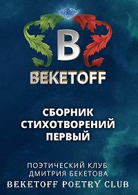Коллектив авторов, Дмитрий Бекетов - Сборник стихотворений первый
