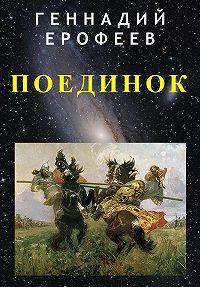Геннадий Ерофеев -Поединок