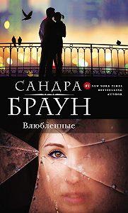 Сандра Браун -Влюбленные
