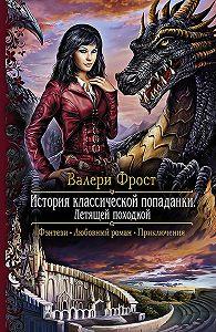 Валери Фрост - История классической попаданки. Летящей походкой