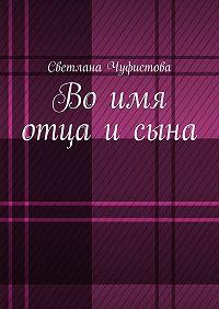 Светлана Чуфистова -Воимя отца исына