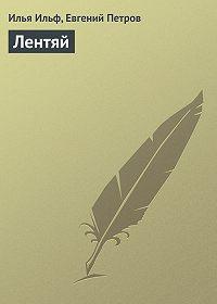 Илья Ильф -Лентяй