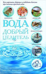 Сергей Реутов -Вода – добрый целитель
