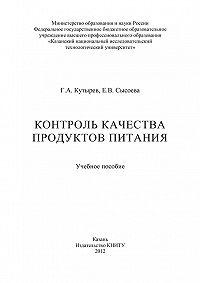 Е. Сысоева -Контроль качества продуктов питания