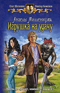 Олег Шелонин -Ангелы Миллениума. Игрушка на удачу