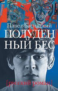 Павел Басинский -Полуденный бес