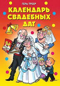 Г. М. Треер -Календарь свадебных дат