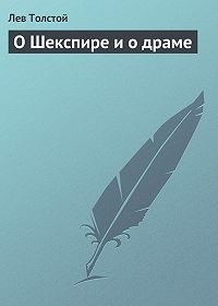 Лев Толстой -О Шекспире и о драме
