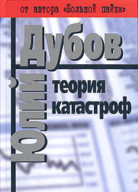 Юлий Дубов - Теория катастроф