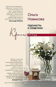 Ольга Новикова - Гедонисты и сердечная