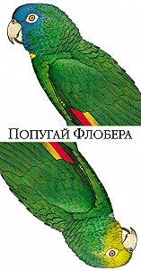 Джулиан Барнс -Попугай Флобера