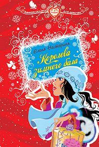 Елена Нестерина - Королева зимнего бала