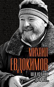 Михаил Евдокимов -Шел из бани. Да и все…