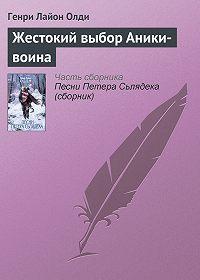 Генри Лайон Олди -Жестокий выбор Аники-воина