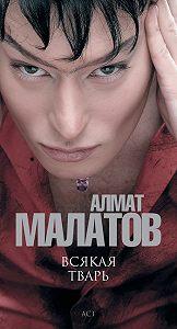 Алмат Малатов - Всякая тварь