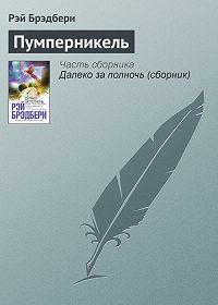 Рэй Брэдбери - Пумперникель