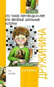 Марина Дружинина -Что такое пер-пен-ди-ку-ляр, или Веселые школьные истории