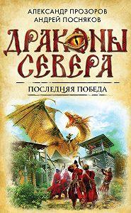 Александр Прозоров -Последняя победа