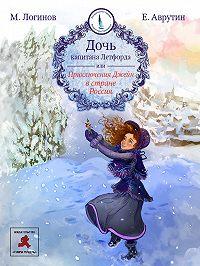 Евгений Аврутин -Дочь капитана Летфорда, или Приключения Джейн в стране Россия