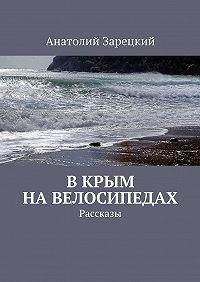 Анатолий Зарецкий -ВКрым навелосипедах