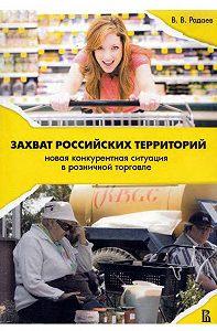 В. В. Радаев -Захват российских территорий. Новая конкурентная ситуация в розничной торговле