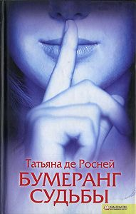 Татьяна де Росней -Бумеранг судьбы