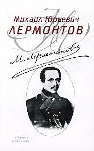 Михаил Лермонтов -Menschen und Leidenschaften (Люди и страсти)