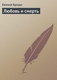 Евгений Браудо -Любовь и смерть