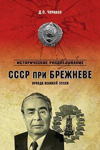 Д. О. Чураков -СССР при Брежневе. Правда великой эпохи