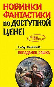 Альберт Максимов -Попаданец Сашка