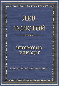 Лев Толстой -Полное собрание сочинений. Том 37. Произведения 1906–1910 гг. Иеромонах Илиодор