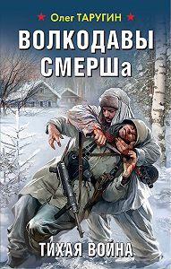 Олег Таругин -Волкодавы СМЕРШа. Тихая война