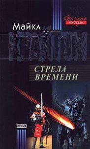 Майкл Крайтон -Стрела времени