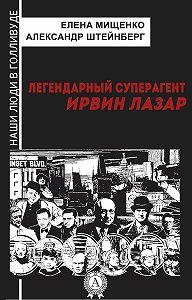 Александр Штейнберг -Легендарный суперагент. Ирвин Лазар
