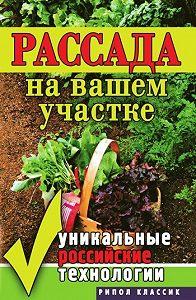 С. О. Ермакова -Рассада на вашем участке. Уникальные российские технологии