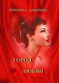 Вероника Давыдова -Город любви