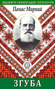 Панас Мирний -Згуба