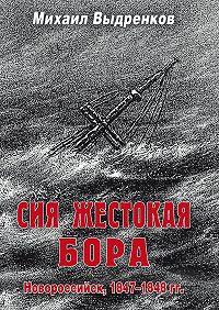 Михаил Выдренков -Сия жестокаябора