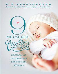 Елена Березовская -9 месяцев счастья. Настольное пособие для беременных женщин