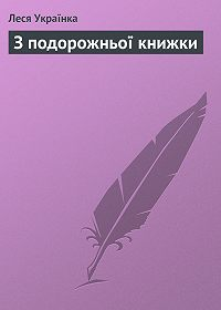 Леся Українка -З подорожньої книжки